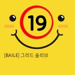 [BAILE] 그리드 슬리브