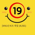 [XINLV] 비즈 콕링 (XL501)