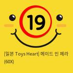 [일본 Toys Heart] 메이드 인 페라 (60X)