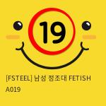 [FSTEEL] 남성 정조대 FETISH A019