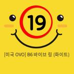 [미국 OVO] B6 바이브 링 (화이트)