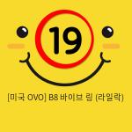 [미국 OVO] B8 바이브 링 (라일락)