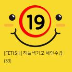 [FETISH] 하늘색기모 체인수갑 (33)