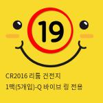 CR2016 리튬 건전지 1팩(5개입)-Q 바이브 링 전용