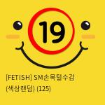 [FETISH] SM손목털수갑 (색상랜덤) (125)
