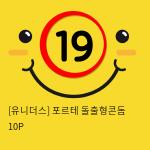 [유니더스] 포르테 돌출형콘돔 10P