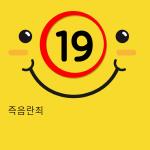 [흥분젤/GSPOT/클리토리스] 즉음란죄-일본최고히트상품