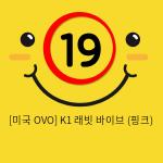 [미국 OVO] K1 래빗 바이브 (핑크)