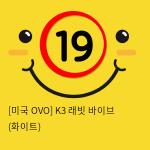 [미국 OVO] K3 래빗 바이브 (화이트)