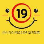 [유니더스] 패션1 10P (심의완료)