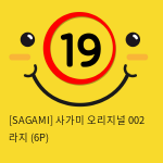 [SAGAMI] 사가미 오리지널 002 라지 (6P)