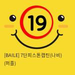 [BAILE] 7단피스톤캡틴(나비) (퍼플)