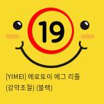 [YIMEI] 에로토이 에그 리틀 (강약조절) (블랙)