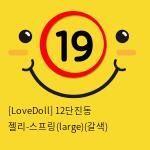 [LoveDoll] 12단진동 젤리-스프링(large)(블랙)