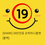[SHAKI] 10단진동 슈퍼미니블렛 (블랙)