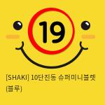 [SHAKI] 10단진동 슈퍼미니블렛 (블루)