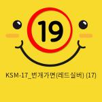 KSM-17_번개가면(레드실버) (17)