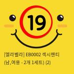 [엘라벨라] EB0002 섹시팬티 (남,여용 - 2개 1세트) (2)