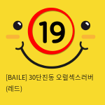 [BAILE] 30단진동 오럴섹스러버 (레드)