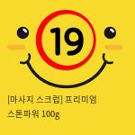 [마사지 스크럽] 프리미엄 스톤파워 100g
