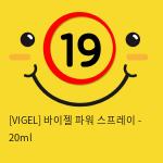 <사정지연칙칙이> [업그레이드 퓨어] 바이젤 파워 스프레이 - 20ml