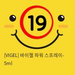 <칙칙이> [업그레이드 퓨어] 바이젤 파워 스프레이- 5ml