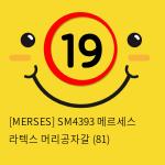 [FETISH] SM4393 메르세스 라텍스 머리공자갈 (81)
