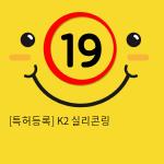 [특허등록] K2 실리콘링 - 발기강화/테크닉/조루/왜소증극복