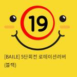 [BAILE] 5단회전 로테이션러버 (블랙)