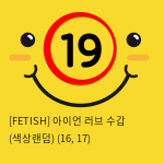 [FETISH] 아이언 러브 수갑 (색상랜덤) (16, 17)