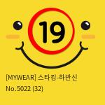 [MYWEAR] 스타킹-하반신 No.5022 (32)