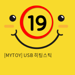 [MYTOY] USB 히팅스틱