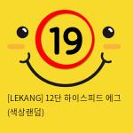 [LEKANG] 12단 하이스피드 에그 (색상랜덤)