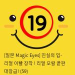 [일본 Magic Eyes] 진실의 입- 리얼 이빨 장착 ! 리얼 오랄 끝판 대장급! (59)