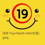 [일본 Toys Heart] indol(인돌) (67X)