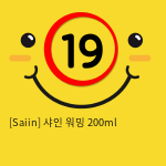 [Saiin] 샤인 워밍 200ml