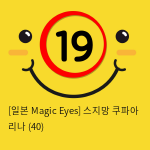 [일본 Magic Eyes] 스지망 쿠파아 리나 (40)