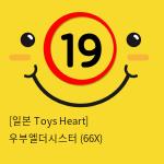 [일본 Toys Heart] 우부엘더시스터 (66X)