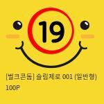 [벌크콘돔] 슬림제로 001 (일반형) 100P