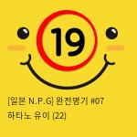 [일본 N.P.G] 완전명기 #07 하타노 유이 (22)