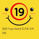 [일본 Toys Heart] 오나핏 사커 (36)