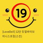[LoveDoll] 12단 듀얼바이브 미니스프링(스킨)