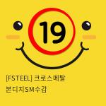 [FSTEEL] 크로스메탈 본디지SM수갑