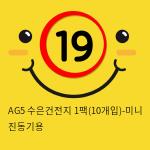 AG5 수은건전지 1팩(10개입)-미니 진동기용