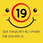 [TENGA 正品] EGG-003 텐가 에그 스파이더