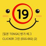 [일본 TENGA] 텐가 에그 CLICKER 그린 (EGG-002) (2)