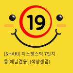 [SHAKI] 지스팟스틱 7인치 롱(애널겸용) (색상랜덤)