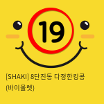 [SHAKI] 8단진동 다정한킹콩 (바이올렛)