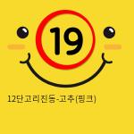 12단고리진동-고추(핑크)