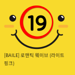 [BAILE] 로맨틱 웨이브 (라이트 핑크)